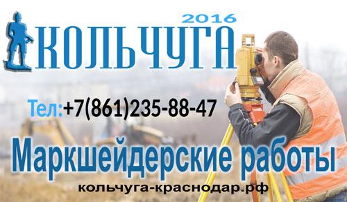 ООО «КОЛЬЧУГА 2016»